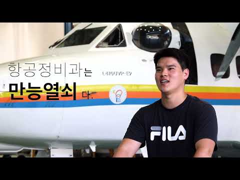 항공정비과 학과 소개