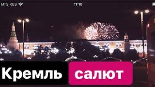 Кремль. Москва. Вечер. Салют. Kremlin. Moscow. Evening. Firework