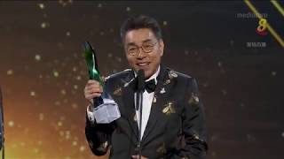 Star Awards 2019 - Chen Shu Cheng wins Best Supporting Actor!