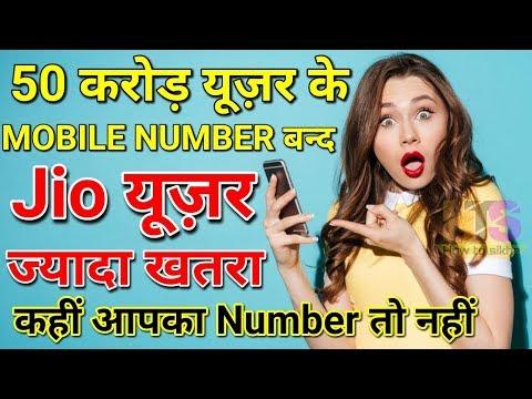 50 करोड़ यूजर के Mobile Number बंद, JIO यूजर को सबसे बड़ा खतरा | Latest Breaking News Today in Hindi