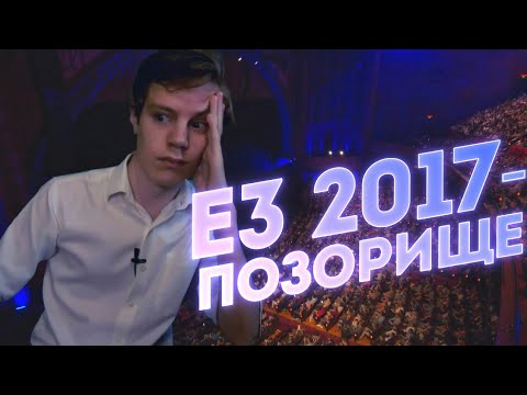 ЧТО ПОКАЗАЛИ НА E3 2017