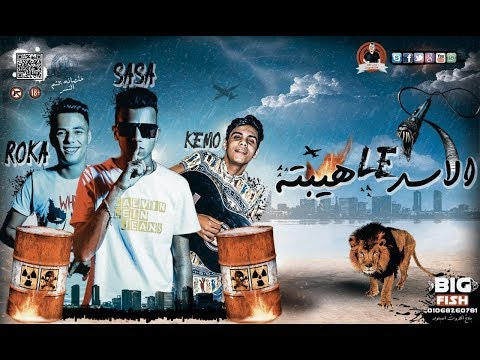 """مهرجان"""" الاسد ليه هيبته """" غناء - عصام صاصا """" كلمات - عبده روقه """" توزيع - كيمو الديب"""