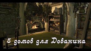 Подборка модов для Скайрима. 5 домов для Довакина.