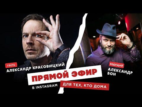 Для тех, кто дома - Александр Красовицкий