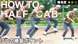 HOW TO ハーフキャブの練習方法 | スケボートリック ハウツー動画