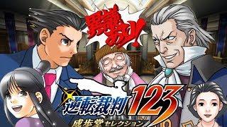 【PS4】逆転裁判123 成歩堂セレクション 実況プレイ#8