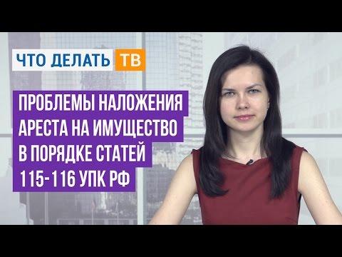 Проблемы наложения ареста на имущество в порядке статей 115-116 УПК РФ
