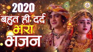 कृष्ण बेवफाई का ऐसा दर्द भरा भजन नहीं सुना होगा Krishna Bhajan 2021   Dard Bhara Bhajan RadhaKrishna