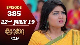 ROJA Serial | Episode 385 | 22nd July 2019 | Priyanka | SibbuSuryan | SunTV Serial |Saregama TVShows