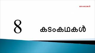 kadam kathakal in malayalam - ฟรีวิดีโอออนไลน์ - ดูทีวีออนไลน์