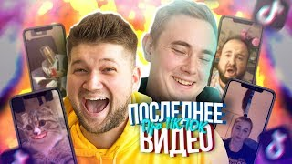 ЗАСМЕЯЛСЯ ПРОИГРАЛ ЧЕЛЛЕНДЖ В TIK TOK #2