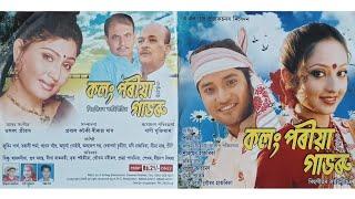 Kalang Poria Gabhoru(official video)Assamese film