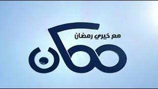 تحميل اغاني إبراهيم عبد العظيم - الأماكن - برنامج ممكن MP3
