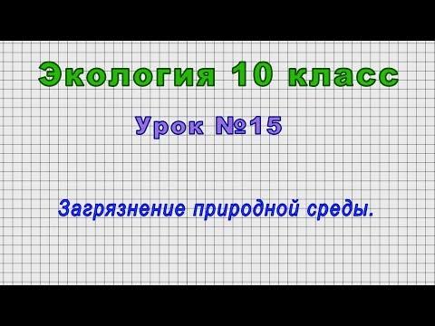 Экология 10 класс (Урок№15 - Загрязнение природной среды.)