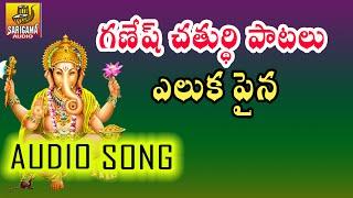 Eluka Paina || Vigneshwara Songs || Ganesh Chaturthi Songs || Ganapathi Devotional Songs