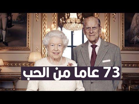 وفاة الأمير فيليب زوج الملكة إليزابيث عن عمر ناهز 99 عاما