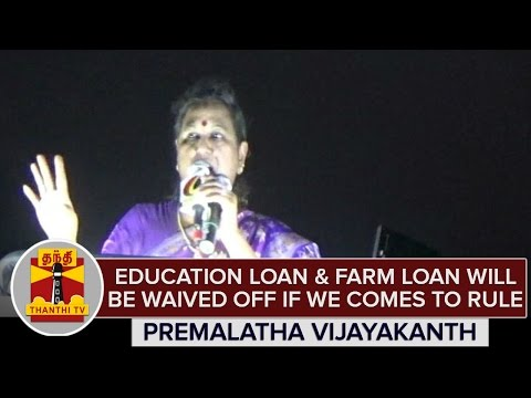 Education-Loan-Farm-Loan-Will-Be-Waived-Off-if-DMDK-PWF-TMC-Alliance-Comes-To-Power