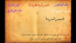 اغاني طرب MP3 فرقة كان زمان - موشح خير البرية - مقام الماهور ll Kan Zaman - Khyra AL Barya - Mahur Maqami تحميل MP3