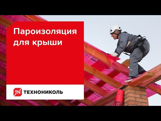 "Серия № 2: ""Пароизоляция для крыши"""