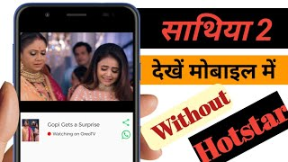 How to watch sath nibhaanaa sathiya 2 serial without hotstar