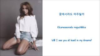 Hello/Goodbye (You who came from the stars OST) - Hyorin (of SISTAR) Lyrics [HAN+ENG+ROM]