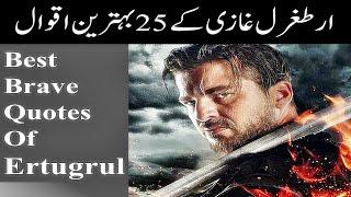 Ertugrul Brave Quotes   Whatsapp Status in Urdu / Hindi