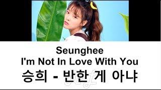 Oh My Girl Seunghee (오마이걸 승희) - I'm Not In Love With You (반한 게 아냐) (Lyrics ENGLISH/ROM/HAN)