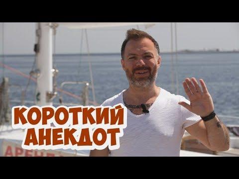 Короткие одесские анекдоты! Анекдот про женщин! (27.05.2018) видео