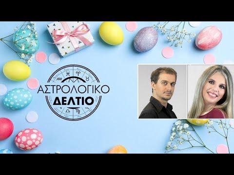 Εβδομαδιαίες Προβλέψεις 13-26 Απριλίου 2020 στο Αστρολογικό Δελτίο
