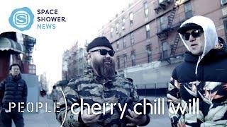 リアル・ヒップホップフォトグラファー。cherry chill will 【SPACE SHOWER NEWS】