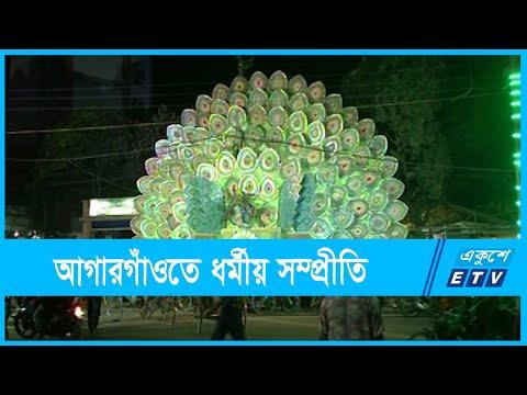 আগারগাঁওতে ধর্মীয় সম্প্রীতির অনন্য উদাহরণ | ETV News