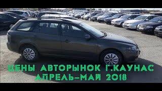 Автобазар Каунас Литва апрель май 2018. Купить авто в Литве. Цены на авто из Литвы Май 2018
