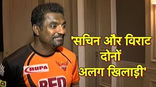 Muralitharan: Sachin And Virat Both Are Different Players | Sports Tak