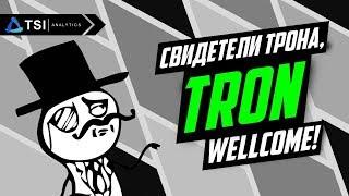 Прогноз на TRON(TRX) | Обзор Ripple! Что будет с Bitcoin(BTC), Vechain(VET)?
