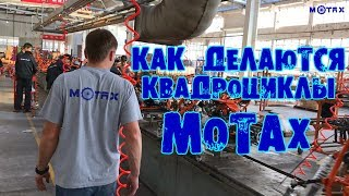 Как делаются квадроциклы Мотах | Заводское тестирование техники