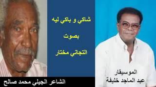 اغاني طرب MP3 شاكي و باكي ليه للشاعر الجيلي محمد صالح بصوت التجاني مختار تحميل MP3