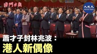 (字幕) 反送中運動至今,林鄭的家人未表態,林鄭曾透露丈夫指她是「歷史的千古罪人」而林於澳門主權移交20周年活動上的舉動,教不少港人驚訝,連才子蕭若元都佩服他的勇氣| #香港大紀元新唐人聯合新聞頻道