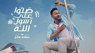 Hamada Helal - Salo 3la Rasol Allah | حمادة هلال - صلوا على رسول الله - رمضان 2021 تحميل MP3