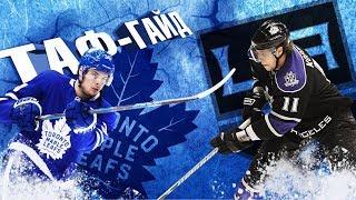 МЭТТЬЮС и КОПИТАР   Лучшие игроки НХЛ   ТАФ-ГАЙД