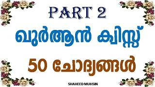 quran quiz questions and answers in malayalam - मुफ्त