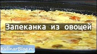 Рецепт Запеканка из овощей