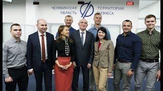 Поддержка малого бизнеса в Челябинской области