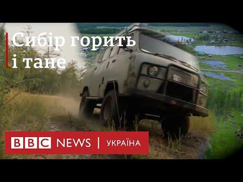 Спеціальний репортаж BBC: у РФ зникає вічна мерзлота і чим це загрожує