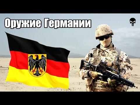 Стрелковое оружие армии Германии видео