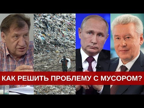 Что делать с московским мусором и как ликвидировать свалки?