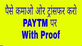 paise kamao paytm में transfer करो सीखो वीडियो में