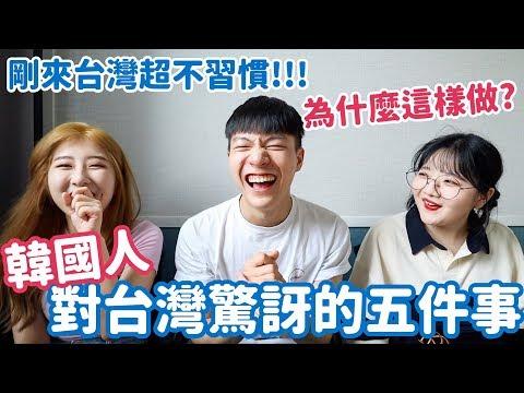 韓國人對台灣驚訝的五件事!拖鞋文化?蟑螂很多?