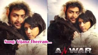 Vijana Theeram-anwar