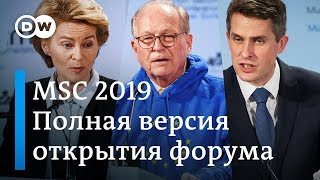 Мюнхенская конференция по безопасности 2019 - открытие | DW
