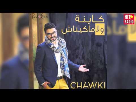 Teasing #KaynaWlaMakaynach d'Ahmed Chawki sur HIT RADIO